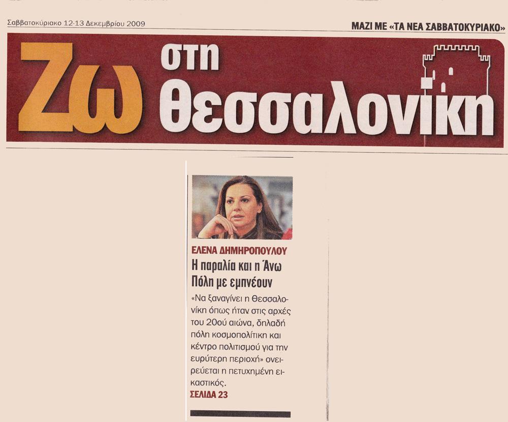 ΖΩ ΣΤΗ ΘΕΣΣΑΛΟΝΙΚΗ – Δεκέμβριος 2009