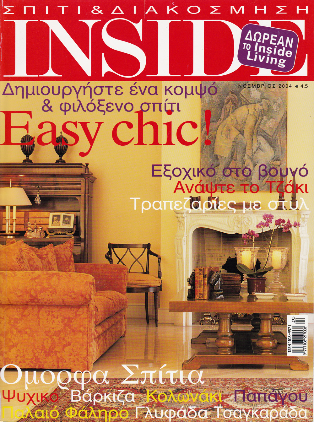 INSIDE – Δεκέμβριος 2004